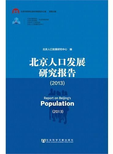 北京人口发展研究报告(2013)