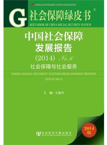 社会保障绿皮书:中国社会保障发展报告(2014)No.6