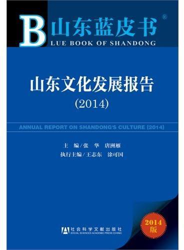 山东蓝皮书:山东文化发展报告(2014)