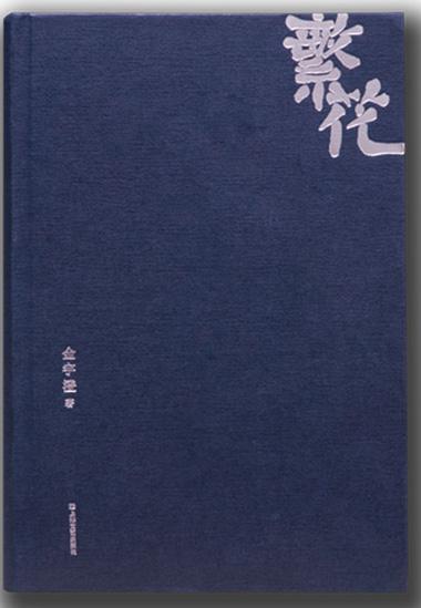 """繁花(精装)央视""""2013年中国好书""""推荐书目之一"""