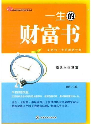 中国学生成长必读书——一生的财富书