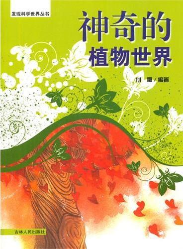 中小学生阅读系列之发现科学世界丛书--神奇的植物世界