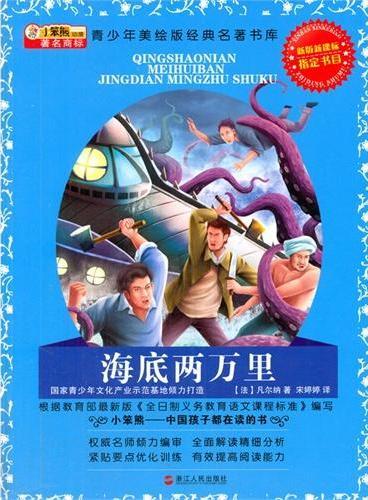中小学生阅读系列之青少年美绘版经典名著书库--海底两万里:升级版