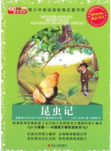 中小学生阅读系列之青少年美绘版经典名著书库--昆虫记:升级版