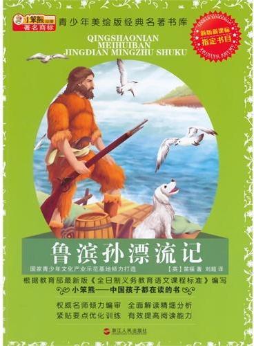 中小学生阅读系列之青少年美绘版经典名著书库--鲁滨孙漂流记:升级版