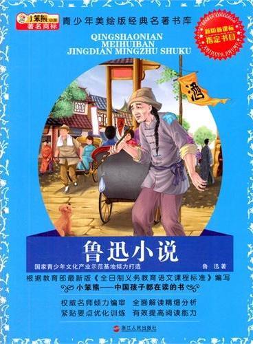 中小学生阅读系列之青少年美绘版经典名著书库--鲁迅小说:升级版