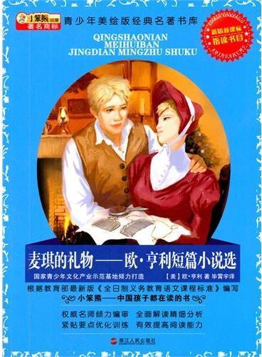 中小学生阅读系列之青少年美绘版经典名著书库--麦琪的礼物——欧·亨利短篇小说选:升级版