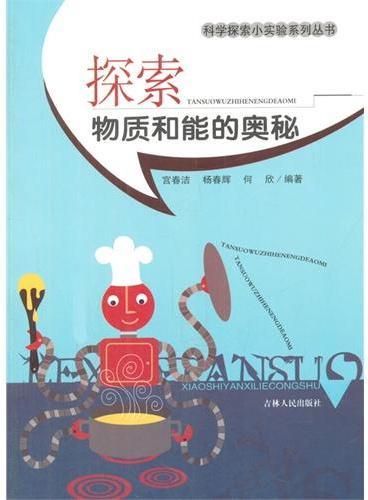 中小学生阅读系列之科学探索小实验系列丛书--探索物质和能的奥秘