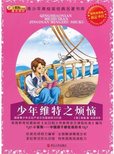 中小学生阅读系列之青少年美绘版经典名著书库--少年维特之烦恼:升级版