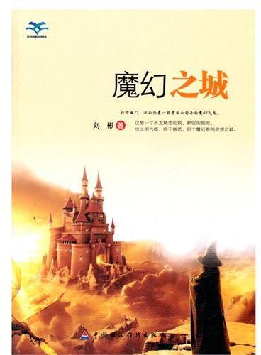 中小学生阅读系列之青少年我爱读经典作品--魔幻之城