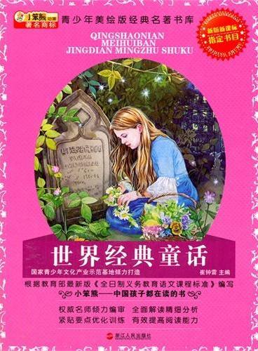中小学生阅读系列之青少年美绘版经典名著书库--世界经典童话:升级版