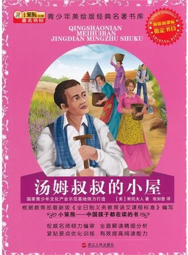 中小学生阅读系列之青少年美绘版经典名著书库--汤姆叔叔的小屋:升级版