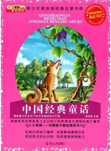 中小学生阅读系列之青少年美绘版经典名著书库--中国经典童话:升级版