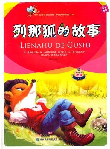 中小学生阅读系列之非常经典注音文库--列那狐的故事