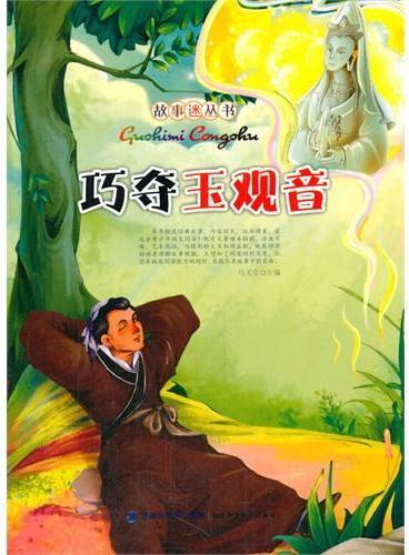 中小学生阅读系列之故事迷丛书--巧夺玉观音