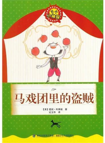 中小学生阅读系列之七个小神探--马戏团里的盗贼