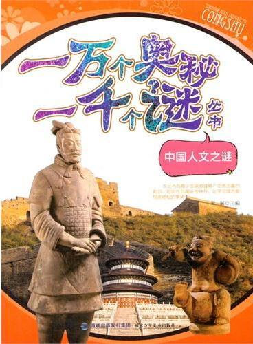 中小学生阅读系列之一万个奥秘一千个谜丛书--中国人文之谜