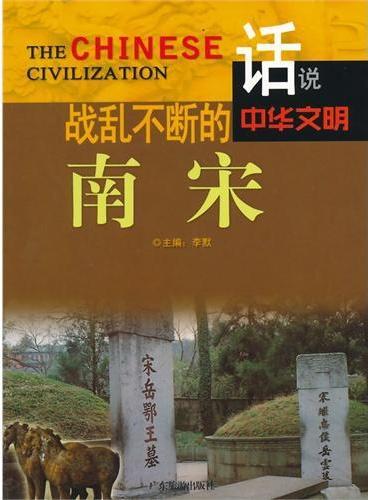 中小学生阅读系列之话说中华文明--战乱不断的南宋(四色印刷)