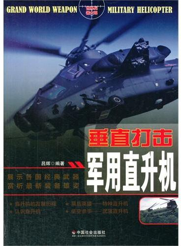 中小学生阅读系列之世界兵器大观--垂直打击:军用直升机