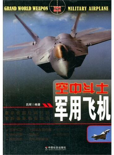 中小学生阅读系列之世界兵器大观--空中斗士:军用飞机