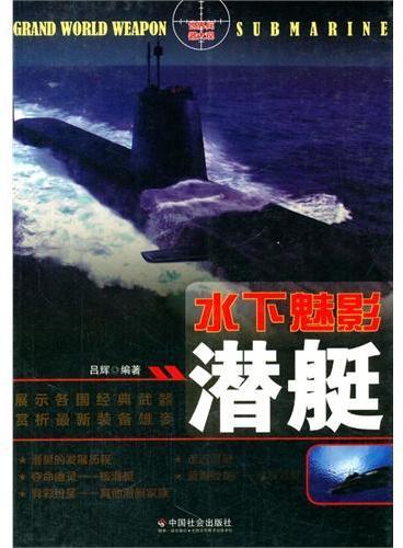 中小学生阅读系列之世界兵器大观--水下魅影:潜艇