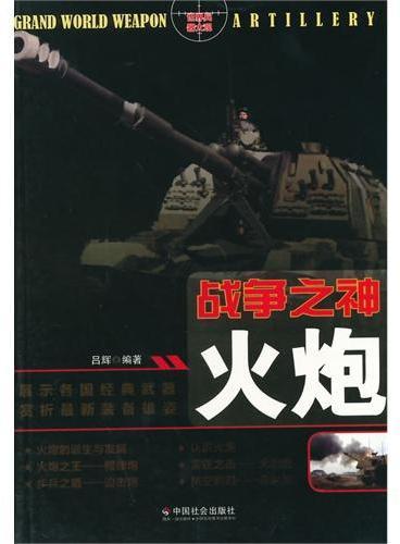 中小学生阅读系列之世界兵器大观--战争这神:火炮