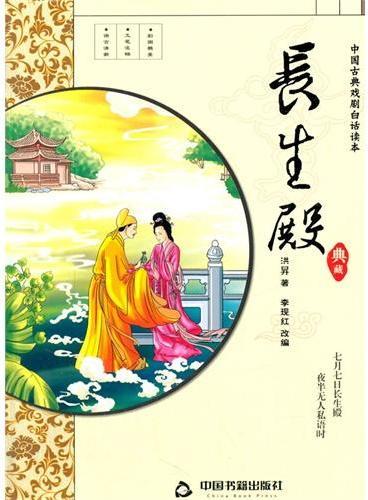 中小学生阅读系列之中国古典喜剧白话读本——长生殿