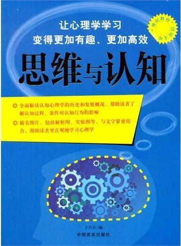 """中小学生阅读系列之""""博识教育""""泛读文库--思维与认知(四色印刷)"""