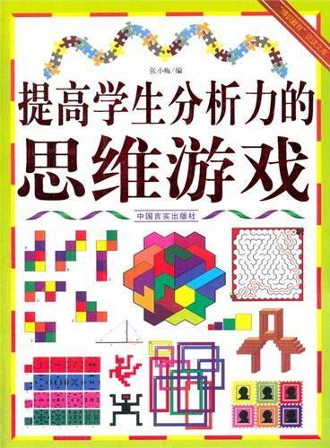 """中小学生阅读系列之""""博识教育""""泛读文库--提高学生分析力的思维游戏(四色印刷)"""