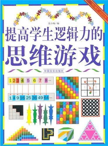 """中小学生阅读系列之""""博识教育""""泛读文库--提高学生逻辑力的思维游戏(四色印刷)"""