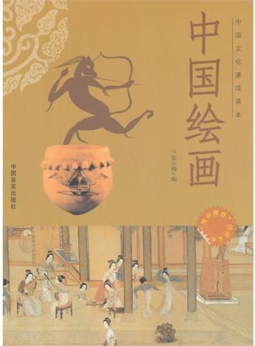 中小学生阅读系列之中国文化速成读本--中国绘画(四色印刷)