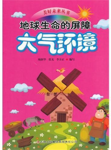 中小学生阅读系列之美好未来丛书--地球生命的屏障——大气环境(四色印刷