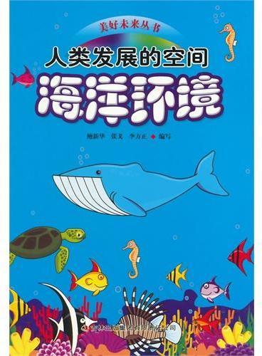 中小学生阅读系列之美好未来丛书--人类发展的空间——海洋环境(四色印刷)