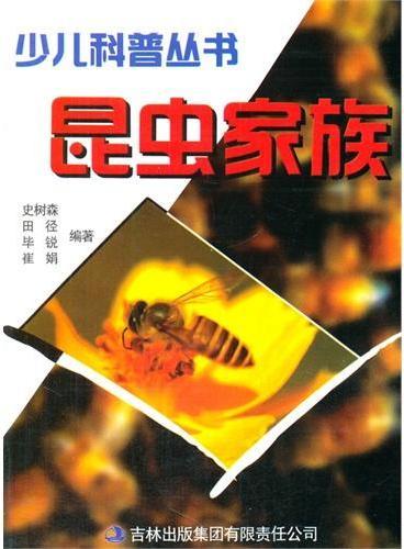 中小学生阅读系列之少儿科普丛书--昆虫家族