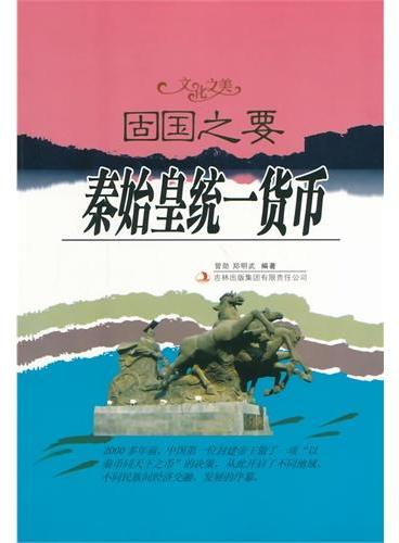 中小学生阅读系列之文化之美--固国之要.秦始皇统一货币(四色印刷)