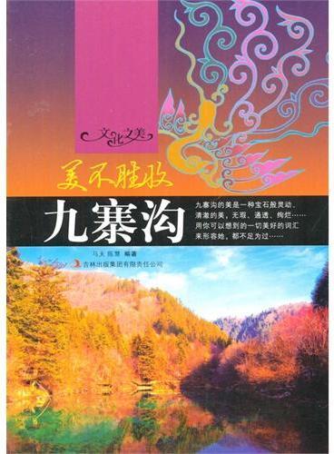 中小学生阅读系列之文化之美--美不胜收.九寨沟(四色印刷)
