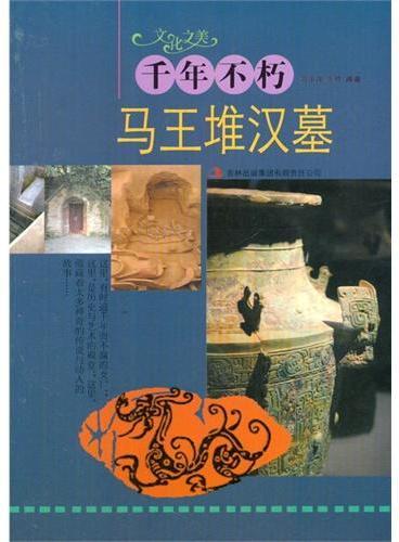 中小学生阅读系列之文化之美--千年不朽.马王堆汉墓(四色印刷)