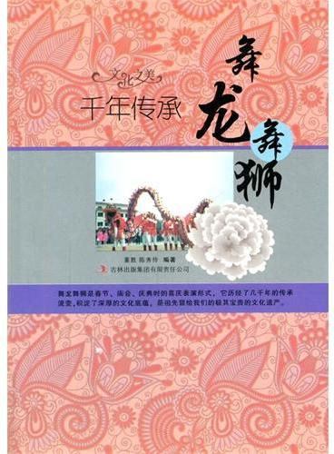 中小学生阅读系列之文化之美--千年传承.舞龙舞狮(四色印刷)