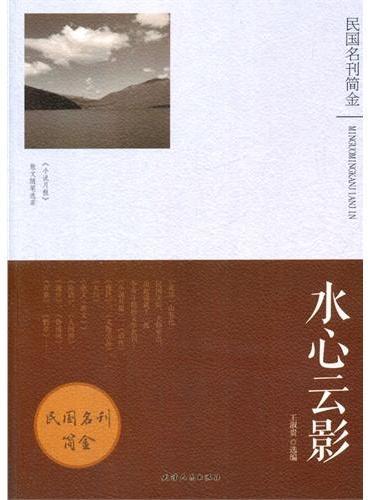 中小学生阅读系列之民国民刊简金——水心云影