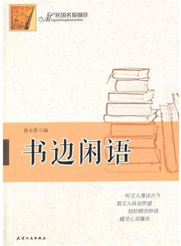 中小学生阅读系列之民国民报撷珍——书边闲语