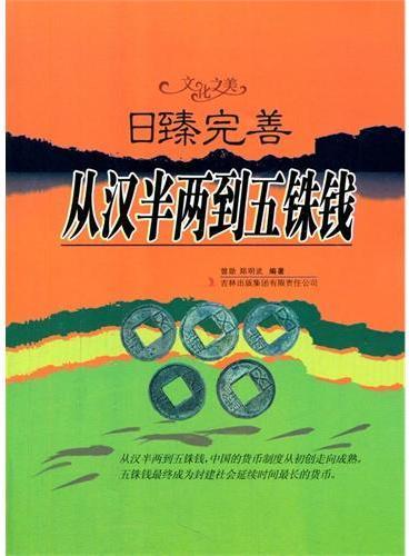 中小学生阅读系列之文化之美--日臻完善.从汉半两到五铢钱(四色印刷)