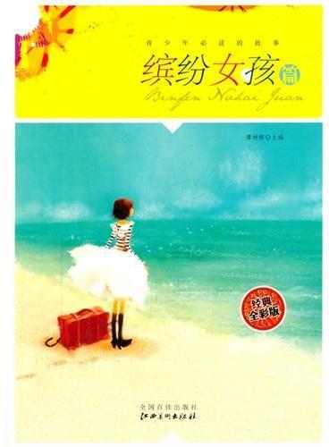 中小学生阅读系列之青少年必读的故事--缤纷女孩篇