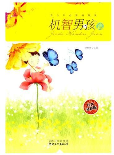 中小学生阅读系列之青少年必读的故事--机智男孩篇