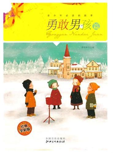 中小学生阅读系列之青少年必读的故事--勇敢男孩篇