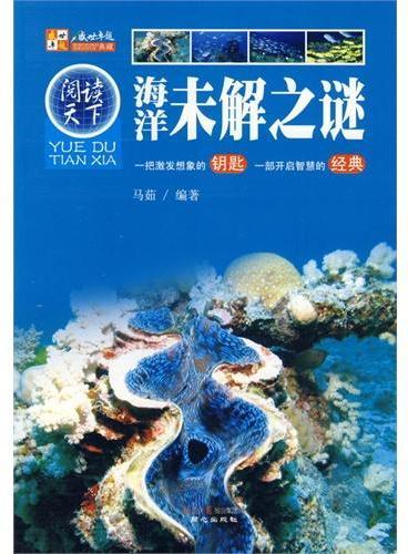 中小学生阅读系列之阅读天下--海洋未解之谜