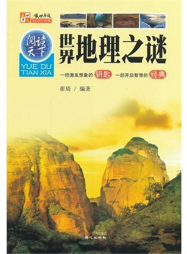 中小学生阅读系列之阅读天下--世界地理之谜