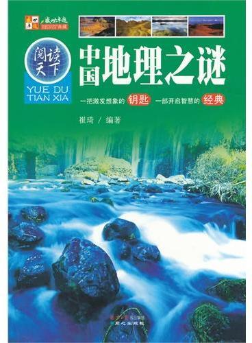 中小学生阅读系列之阅读天下--中国地理之谜