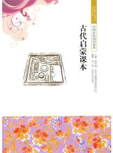 中小学生阅读系列之中国文化知识读本--古代启蒙课本