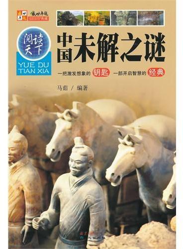 中小学生阅读系列之阅读天下--中国未解之谜