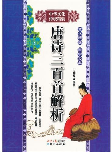 中小学生阅读系列之中华文化传统精髓--唐诗三百首解析
